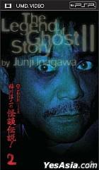 Cho Kowai Hanashi Series Inagawa Junnji no Kaidan Densetsu 2 (UMD Video)(Japan Version)