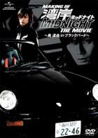 Making of 灣岸 Midnight The Movie - 加藤和樹 in Black Bird (製作特輯) (DVD) (日本版)