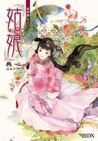 硯城誌 (卷一) 姑娘 (小說)