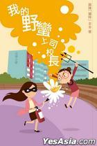 Wo De Ye Man Shang Si Xiao Chang