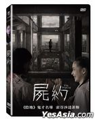 The Promise (2017) (DVD) (Taiwan Version)