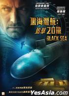 Black Sea (2014) (DVD) (Hong Kong Version)