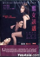 Love at the End of the World (2015) (DVD) (Hong Kong Version)