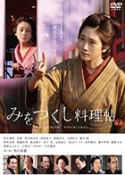 Miwotsukushi Ryourichou (2020) (DVD)   (Normal Edition) (Japan Version)