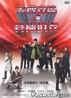 Bayside Shakedown 4 The Final (DVD) (Taiwan Version)
