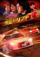 Bakusou Drift R (DVD) (Limited Edition) (Japan Version)