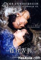 百日告別 (2015) (DVD) (香港版)