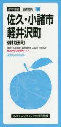 saku komoroshi karuizawamachi miyotamachi toshi chizu naganoken 6