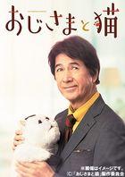 Ojisama to Neko (A Man and His Cat) BLU-RAY BOX (Japan Version)