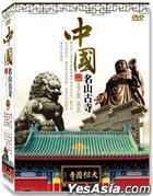 中國名山古寺 (DVD) (台湾版)