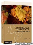Guang Ying Luo Man Shi : Tai Gang Dian Ying De Yi Shu Yu Li Shi