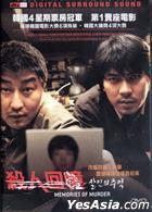 Memories Of Murder (2003) (DVD) (Hong Kong Version)
