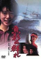 Gyoei no Mure (DVD) (Japan Version)