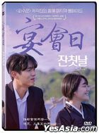 Festival (2020) (DVD) (Taiwan Version)