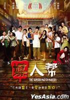 The Superb Matchmakers (DVD) (Taiwan Version)