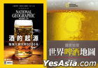NATIONAL GEOGRAPHIC Chinese Edition Vol. 183 Feb 2017