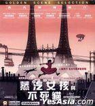 April and the Extraordinary World (2015) (VCD) (Hong Kong Version)
