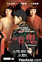 The Matrimony (DVD) (Hong Kong Version)