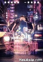 One Night Only (2016) (DVD) (Hong Kong Version)