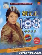 Liu Wen Zheng - 108 Classic Songs (6CD) (Malaysia Version)
