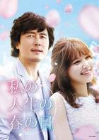 My Spring Days (DVD) (Set 1) (Japan Version)