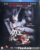 Haunted Hotel (2017) (Blu-ray) (English Subtitled) (Hong Kong Version)