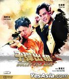 Bullet For Hire (1991) (Blu-ray) (Hong Kong Version)