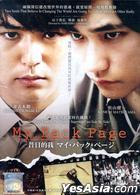 My Back Page (DVD) (English Subtitled) (Malaysia Version)
