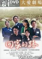Hui Jia De Lu (DVD) (End) (Taiwan Version)