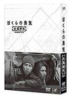 Bokura no Yuki - Miman City (1997) (DVD Box) (Japan Version)