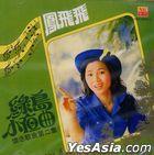 Lu Dao Xiao Ye Qu (Malaysia Version)