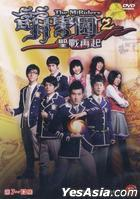 The M Riders 2 (DVD) (Ep.7-13) (End) (Taiwan Version)