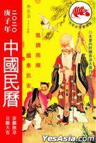 庚子年中國民曆(二○二○)