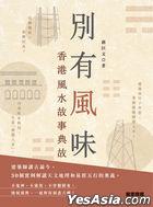 Bie You Feng Wei : Xiang Gang Feng Shui Gu Shi Dian Gu