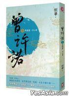 Ceng Xu Nuo  Juan Er  Ran Nuo Zhong , Cun Xin Ji