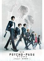 Stage PSYCHO-PASS Chapter 1 Hanzai Keisuu (DVD) (Japan Version)