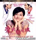 The Soul of Bread (2012) (VCD) (Hong Kong Version)