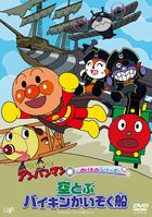 Soreike! Anpanman Norimono Series 'Soratobu Baikin Kaizokusen' (Japan Version)