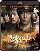 71 - Into The Fire (Blu-ray) (日本版)