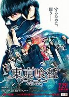Tokyo Ghoul (2017) (Blu-ray) (Normal Edition) (Japan Version)