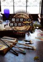 mahoutsukai no renkinjiyutsu reshipi ayashikute fushigi na mahou zatsuka no tsukurikata