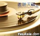 Absolute Voice Mandarin Sampler (2 ADMS)