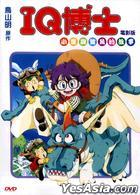Dr. Slump – Arale Chan - Trip with the Shark (DVD) (Hong Kong Version)