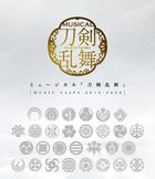 Musical Toukenranbu MUSIC CLIPS 2015-2020 [BLU-RAY] (Japan Version)