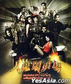 Chaos At The Graveyard (Taiwan Version)
