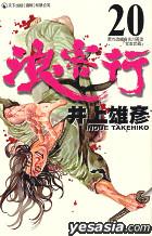 浪客行 (黑白平装版) Vol.20