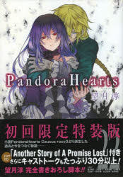YESASIA: Pandora Hearts 22 (w / Drama CD / Limited Edition ...