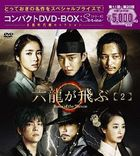 Six Flying Dragons (DVD) (Box 2) (Compact Edition) (Japan Version)