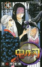Kimetsu no Yaiba 16