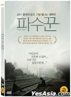 Bleak Night (DVD) (Korea Version)